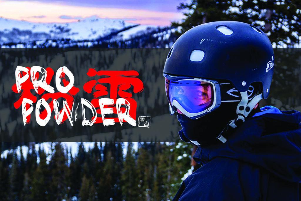 ProPowder_logo2