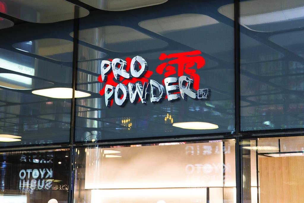 ProPowder_sign